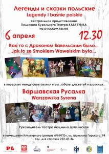 Афиша_6-апреля_кукольный-театр