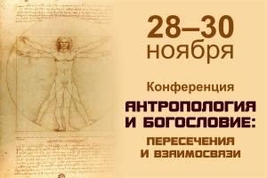 антропология банер