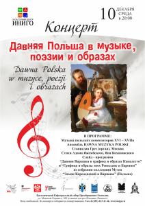 10_12_2014 концерт