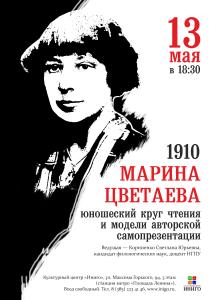 13_05_2015_Марина Цветаева