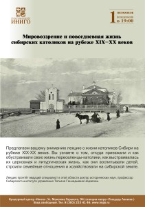 Католики в Сибири