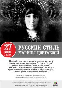 Русский стиль Цветаевой
