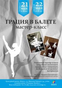 21_05_2015_балет