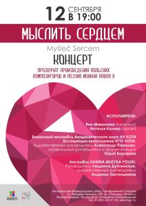 12_09_2015_польский концерт