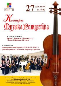 27_12_2015 концерт